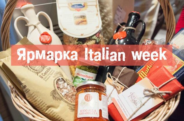 Правильная итальянская еда – ярмарка Italian week 24-27 апреля
