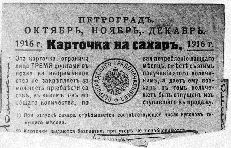 В России запустят систему покупки продуктов по карточкам