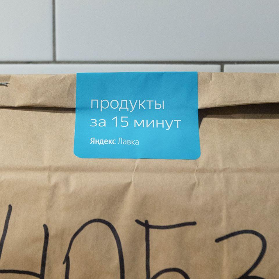 У «Яндекс.Лавки» появилось мобильное приложение