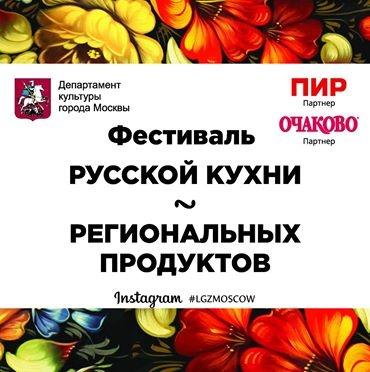 Фестиваль  РУССКОЙ КУХНИ ~ РЕГИОНАЛЬНЫХ ПРОДУКТОВ