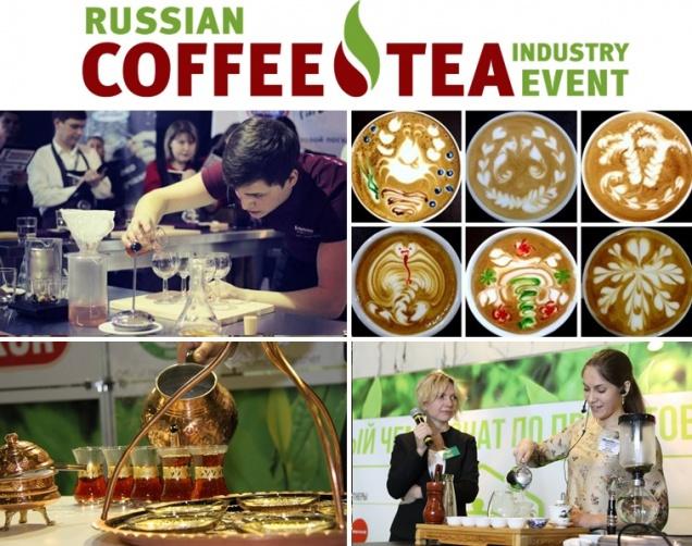 Девять российских профессиональных чемпионатов по кофе и чаю