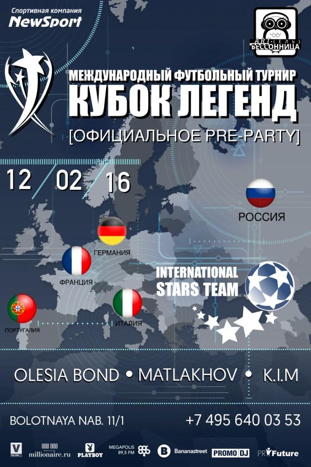 """Pre-party восьмого международного футбольного турнира """"Кубок Легенд"""""""