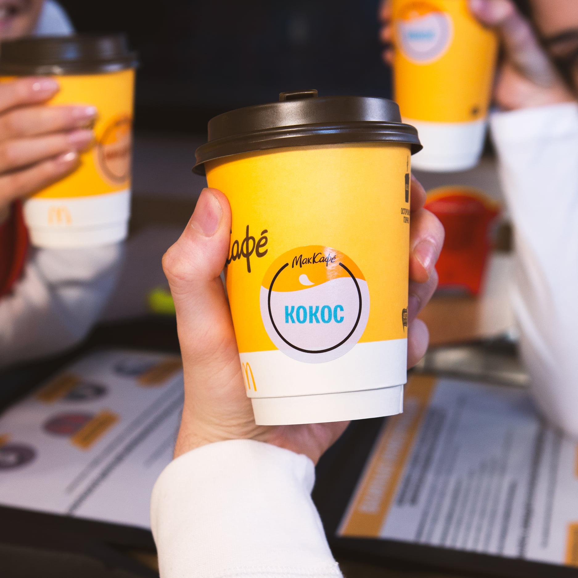 Макдоналдс впервые в России начал готовить кофе на растительном молоке