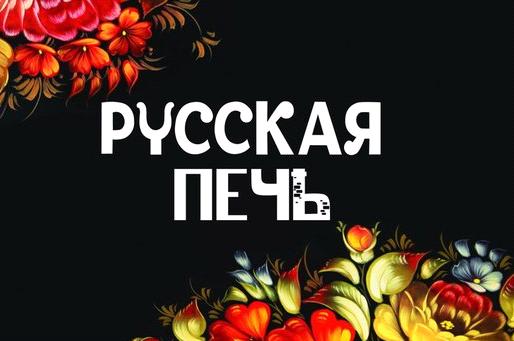 «Русская печь» – курсы для поваров