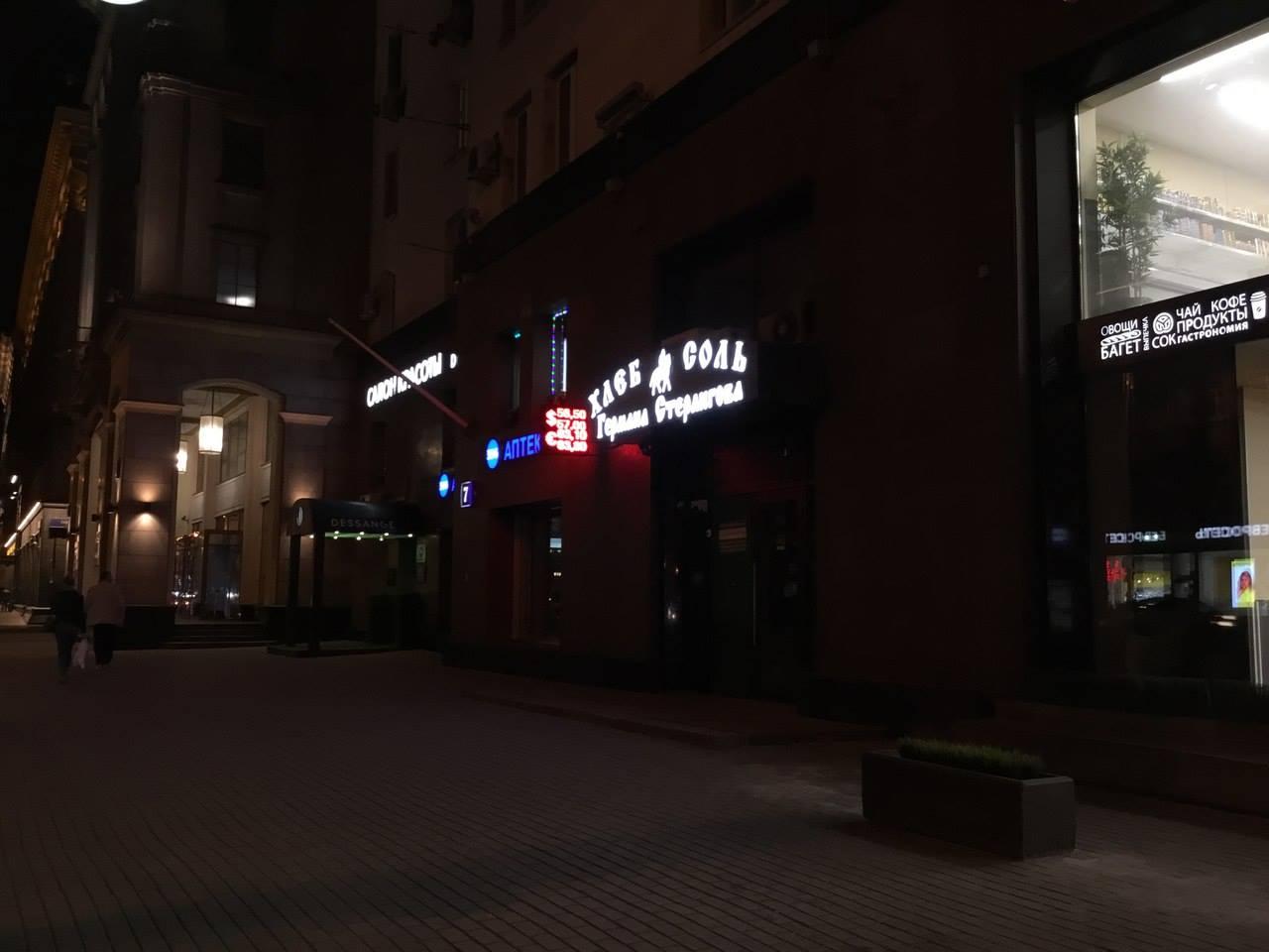 Герман Стерлигов закроет магазины «Хлеб и соль» в Москве