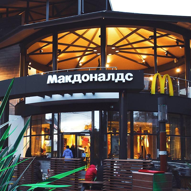Макдоналдс анонсировал первый в России ресторан повышенной безопасности