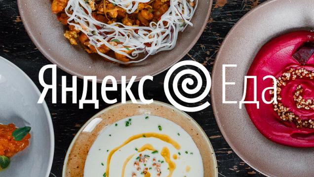 Foodfox закрывается, открывается Яндекс.Еда