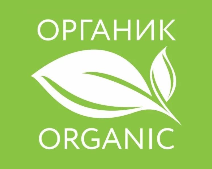 С 1 января 2020 органическая продукция будет маркироваться в соотвествии с законом