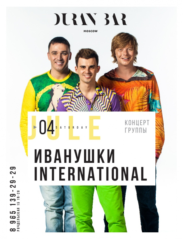 Юбилейный концерт группы Иванушки international