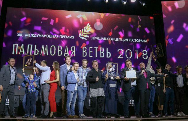 Фестиваль ресторанных концепций PalmaFest и национальный финал премии «Пальмовая ветвь»