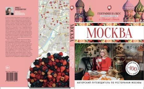Ника Ганич выпустила гастрономический гид по ресторанам Москвы