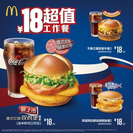 В китайском Макдоналдсе появился русский бургер