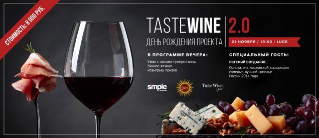 Второй день рождения проекта Taste Wine в Luce