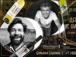 Дегустация с виноделами Хулиан Руис и Рубен Парера в Винном Базар на Садовой