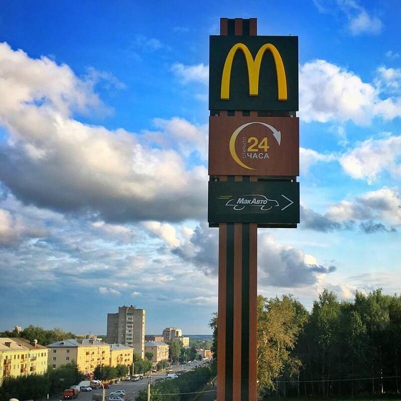 Макдоналдс откроет новые рестораны к ЧМ-2018