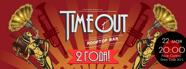 Timeout Rooftop bar 2 года