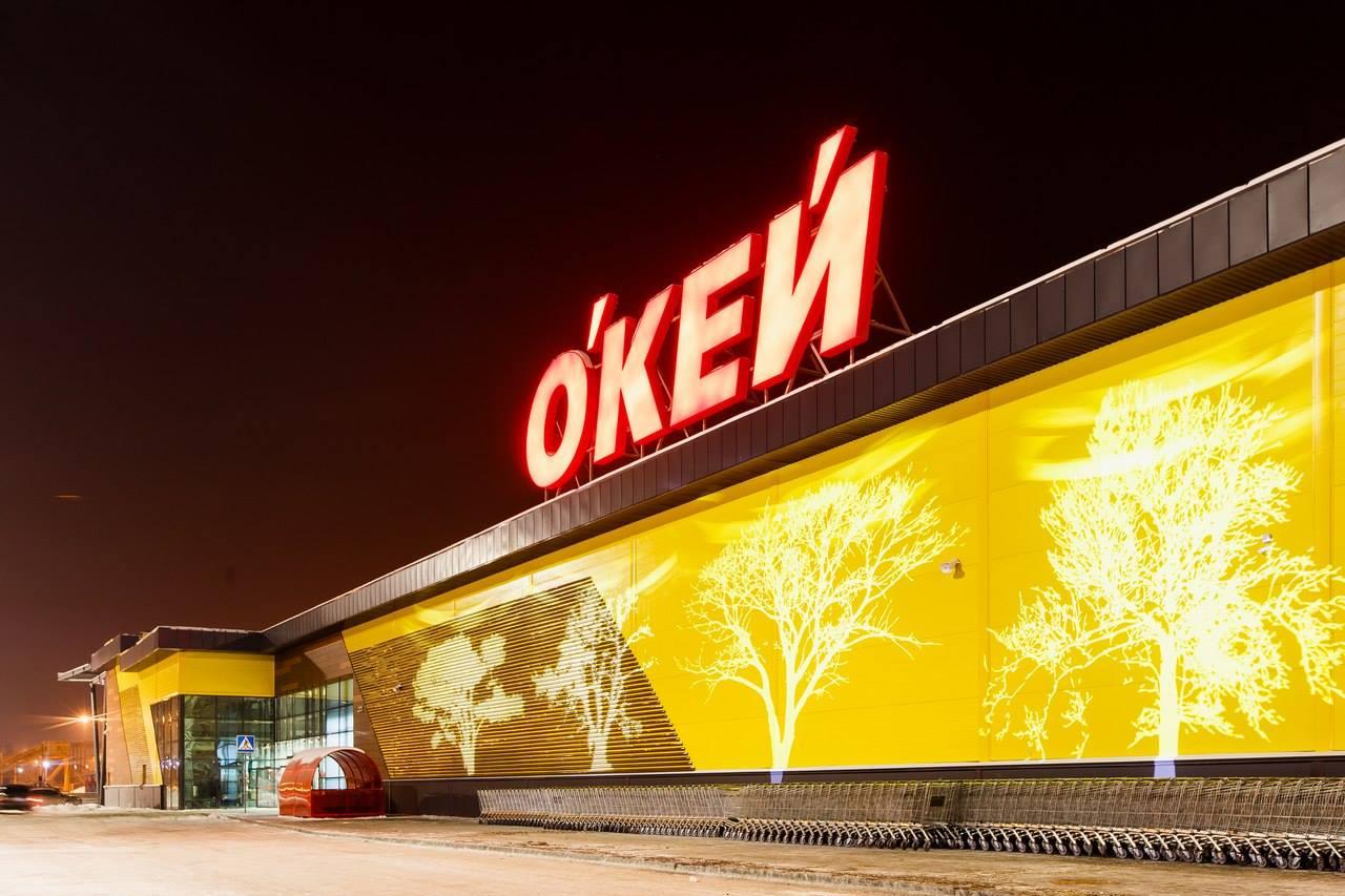 X5 Retail Group покупает «О'кей»