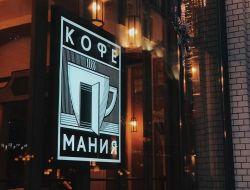 «Кофемания» открывает первую кофейню в Сочи