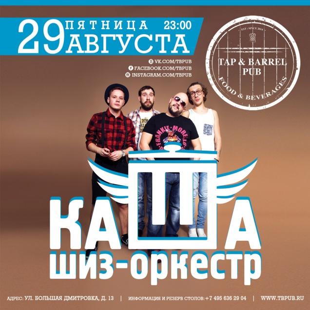 ШИЗ-ОРКЕСТР «КАША»  в TAP&BARREl PUB