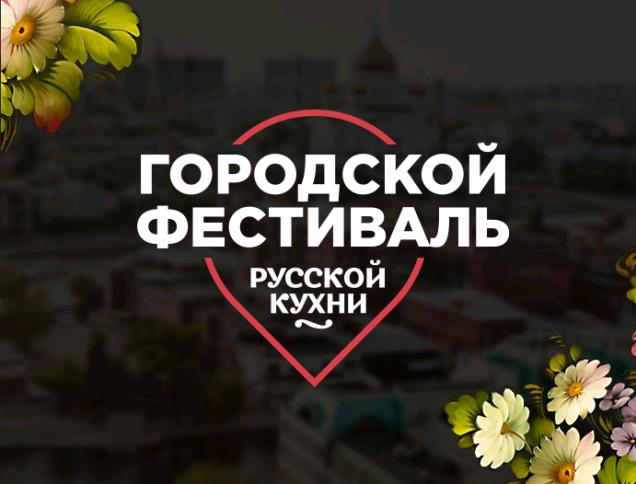 Городской фестиваль «Русская кухня»