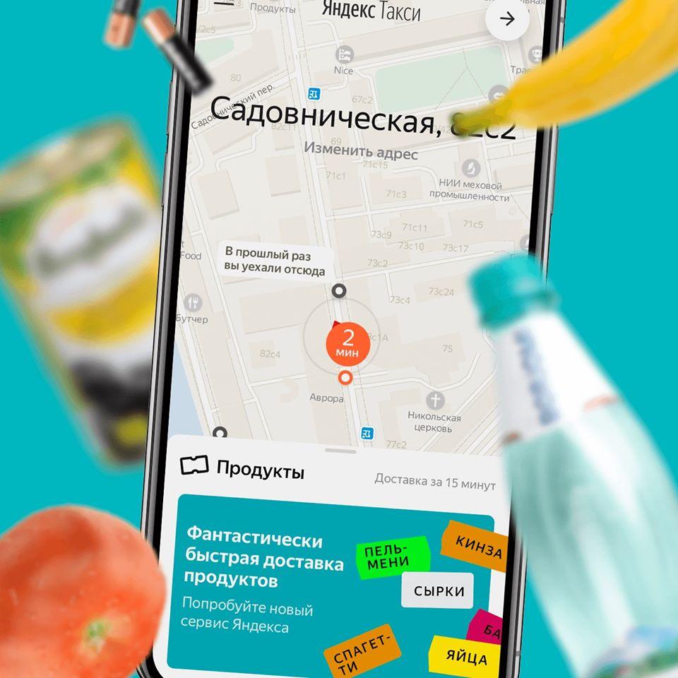 «Яндекс.Лавка» заработала в Петербурге