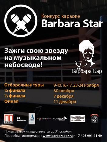 Конкурс караоке «Barbara Star»
