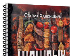 Сталик Ханкишиев выпустил непромокаемую книгу для сезона шашлыков