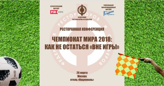 Ресторанная конференция «Чемпионат мира 2018: Как не остаться «вне игры»
