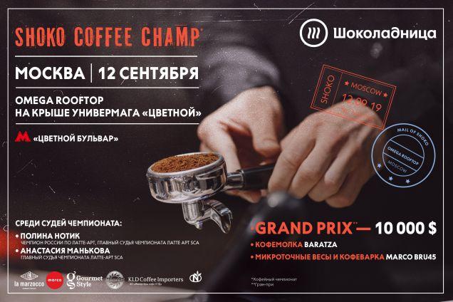 Турнир бариста Shoko Coffee Champ