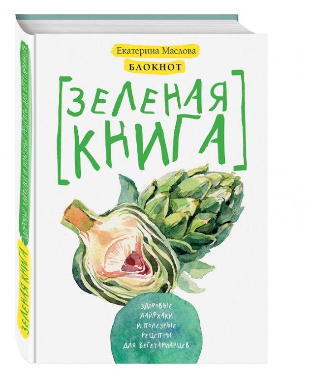 Екатерина Маслова выпустила книгу здоровых лайфхаков