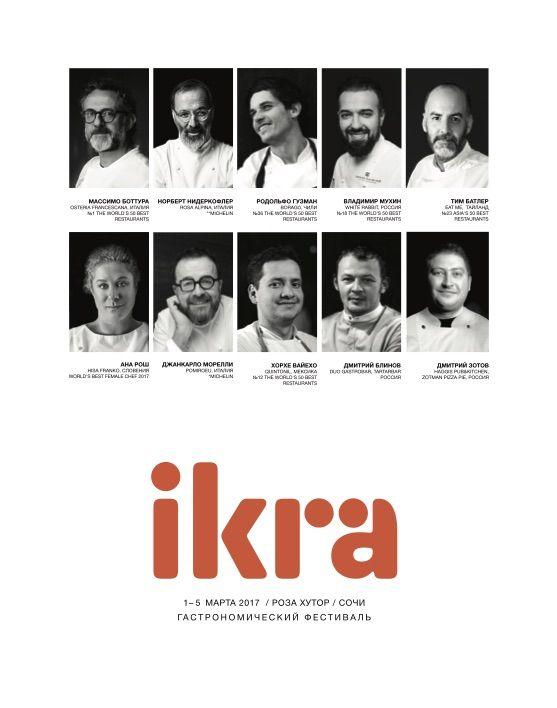 Международный гастрономический фестиваль IKRA