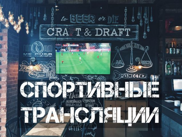 """Спортивные трансляции в пабе """"Немец-Перец. Колбаса"""""""
