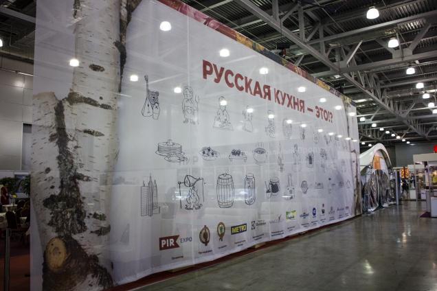 17 Международный выставочный проект для профессионалов индустрии HoReCa «ПИР Экспо»