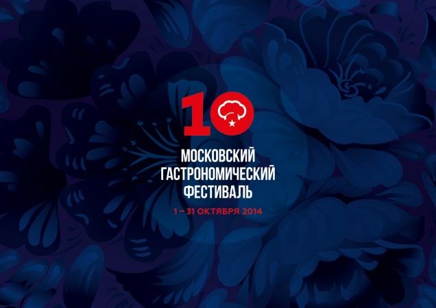 X Московский Гастрономический Фестиваль