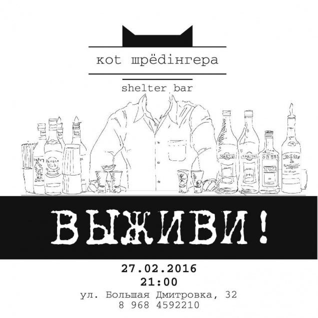Shelter bar «Kot шрёdiнгера». Официальное открытие