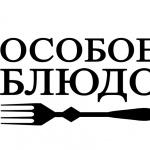 """mywines.ru: Новый гастрономический проект """"Особое блюдо"""""""