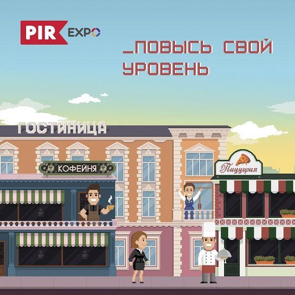 PIR EXPO запустило бизнес-игру для тех, кто интересуется Horeca