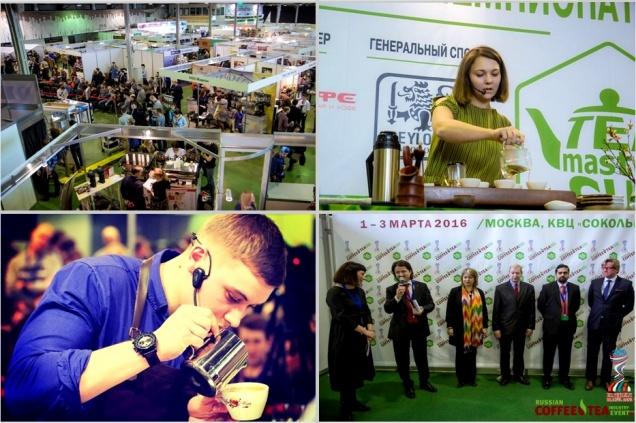 Russian Coffee&Tea Industry Event 2016: плотная программа и новые чемпионы