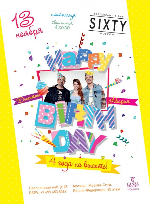 Sixty празднует день рождения