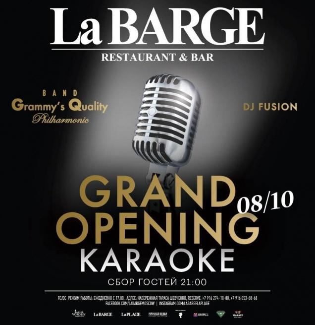 Открытие Karaoke  La Barge