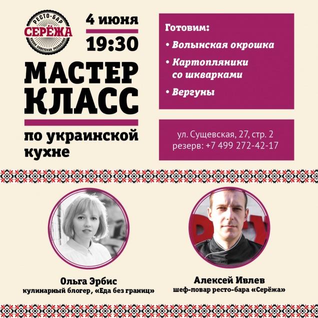 Мастер-класс по украинской кухне у «Сережи»