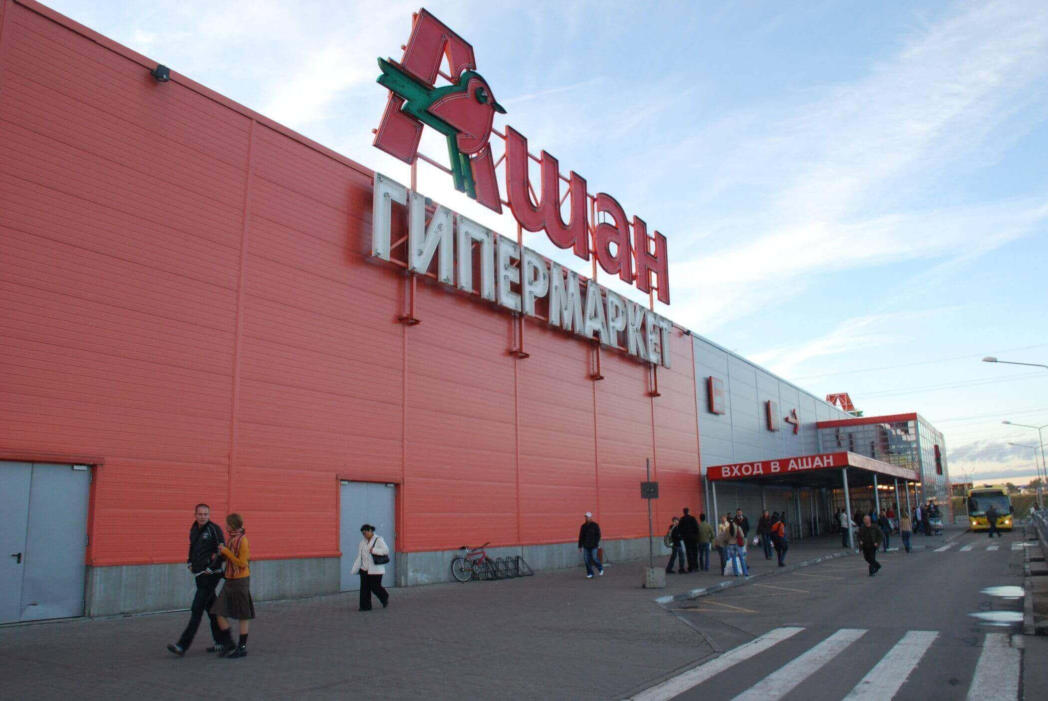 «Ашан» начнет поставлять отечественные продукты в Италию