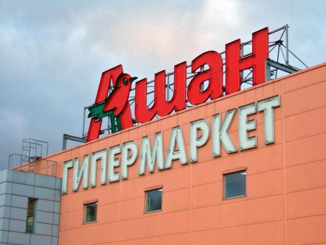 «Ашан» отказался от 500 европейских товаров