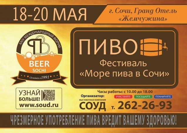 В Сочи начинает работу XХIV Международный форум «ПИВО – 2015»