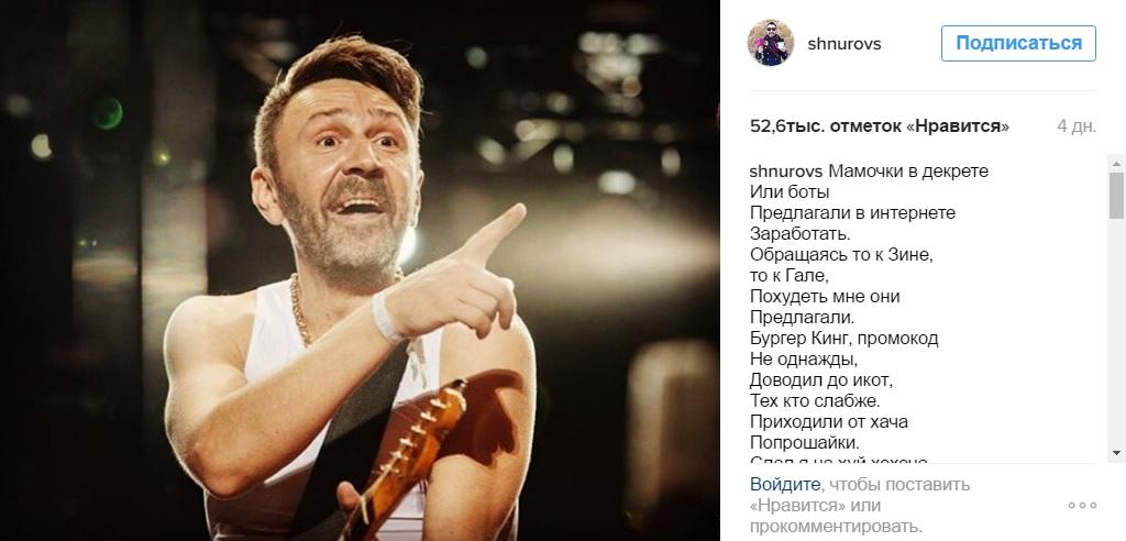 Бургер Кинг грозится подать в суд на Шнурова за обидный стих