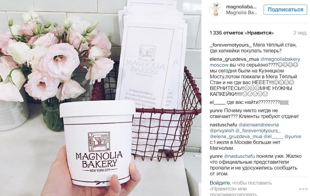 Magnolia Bakery ушла с российского рынка