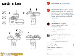 Макдоналдс создал инструкцию по «правильному поеданию обеда одной рукой»