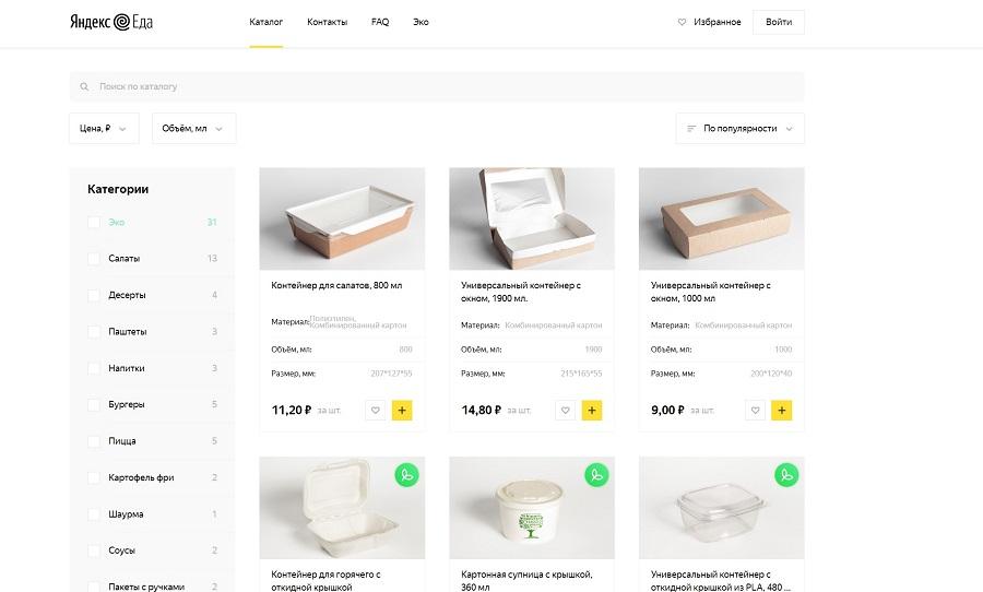 «Яндекс.Еда» предложила ресторанам купить биоразлагаемую упаковку