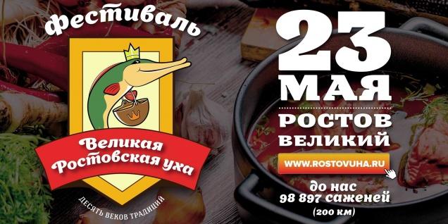 Фестиваль «Великая Ростовская Уха»
