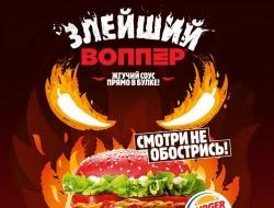 ФАС проверит провокационную рекламу «Бургер Кинга»